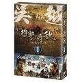 復讐の春秋 -臥薪嘗胆- DVD-BOX I