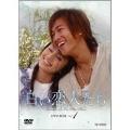 白い恋人たち DVD-BOX Vol.1