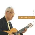 決定盤!! 斉藤功の名曲ギター演歌 ベスト