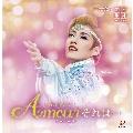 「Amour それは…」宙組大劇場公演ライブCD