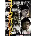 フォーク&バレット〜サヨウナラ戦争〜[DMSM-8278][DVD] 製品画像