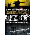 実録・ドキュメント893 日本にも裏切られ韓国にも裏切られた 金嬉老 最後の証言 日本人の生き方と韓国人の血が流れる男