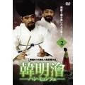 ハン・ミョンフェ ~朝鮮王朝を導いた天才策士~ DVD-BOX 2