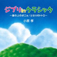 ジブリ in クラシック~崖の上のポニョ / となりのトトロ~ CD