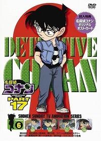 名探偵コナン PART 17 Volume8 DVD