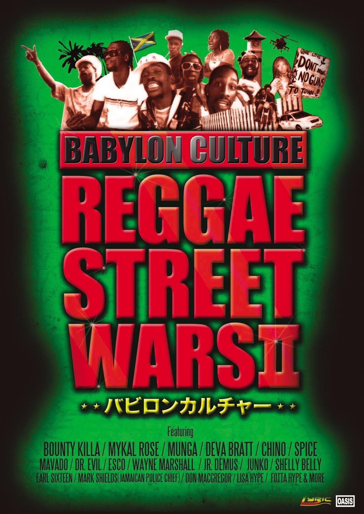 REGGAE STREET WAR vol.2 ~バビロンカルチャー~