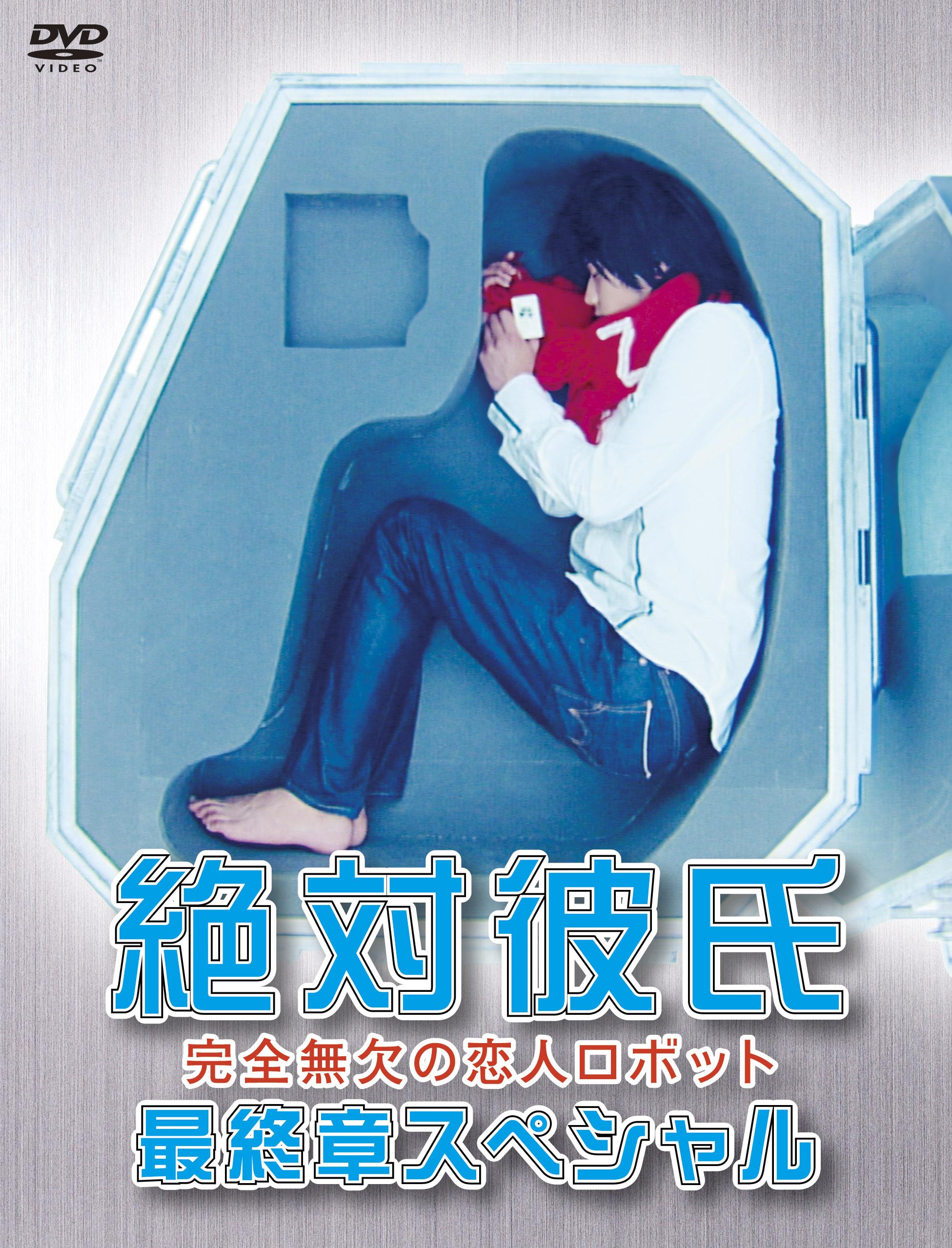 速水もこみち/絶対彼氏 ~完全無欠の恋人ロボット~最終章スペシャル