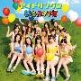 無条件☆幸福 [CD+DVD]<初回限定盤B>