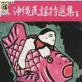 沖縄民謡特選集1