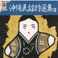 沖縄民謡特選集2