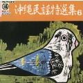 沖縄民謡特選集6