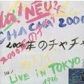 2000年のチャチャ~ライヴ・イン・東京