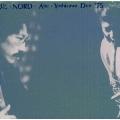 デュオ'75 -北<NORD>