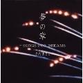 特集さだまさし:夢の章~SONGS FOR DREAMS
