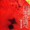 ハーモニカによる日本の調べ