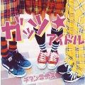 チタン合金ズ/ガッツ☆アイドル [BNTN-062]
