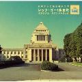「レッツ・ゴー!永田町」オリジナル・サウンドトラック