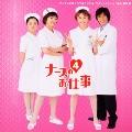 フジテレビ系ドラマ ナースのお仕事4 オリジナル・サウンドトラック