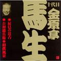 ビクター落語 十代目 金原亭馬生 1 辰巳の辻占/お初徳兵衛/相撲風景