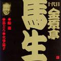 ビクター落語 十代目 金原亭馬生 3 船徳/碁どろ/火事息子
