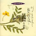 日本合唱曲全集::川よ とわに美しく/旅の途の風に 三枝成彰/佐藤敏直 作品集
