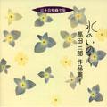 日本合唱曲全集::水のいのち 高田三郎 作品集 1