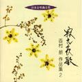 日本合唱曲全集::寂光哀歌 西村朗 作品集 2