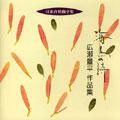 日本合唱曲全集::海鳥の詩 広瀬量平 作品集