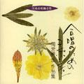 日本合唱曲全集::合唱のためのコンポジション 間宮芳生 作品集