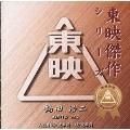 東映傑作シリーズ 鶴田浩二 主演作品 Vol.2