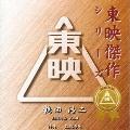 鶴田浩二主演作品 Vol.4 オリジナル・サウンドトラック《東映傑作シリーズ》