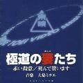 東映傑作映画音楽CD「極道の妻たち」ベストトラック集