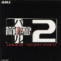 「首都高バトル2」オリジナルサウンドトラック