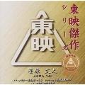 菅原文太主演作品 VOL.6/オリジナルサントラ [ABCS-1038]