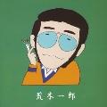 荒木一郎 ショーボート・イヤーズ