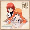 「ときめきメモリアル3」もえぎのピアノ音楽集
