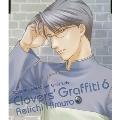 ときめきメモリアルGirl's Side Clovers' Graffiti 6 氷室零一