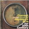 第2回 20世紀日本歌曲の潮流