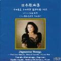日本歌曲集