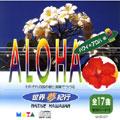 それぞれの国の歌と演奏でつづる 世界夢紀行 ハワイ アロハ編2
