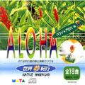 それぞれの国の歌と演奏でつづる 世界夢紀行 ハワイ アロハ編3