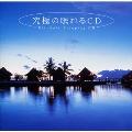 究極の眠れるCD メンタル・フィジック・シリーズ CD