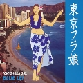 東京フラ娘~Blue Lei