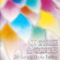 21世紀合唱音楽祭 3