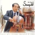 Song 3/木越洋,藤村俊介(VC)篠崎史紀,清水大貴(VN)川本嘉子(VA) 他