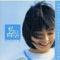 「私の青空」オリジナル・サウンドトラック