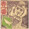 春一番ライブ'75/'76