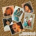 KYOTOレコード ベスト撰集「カレッジアン・クラブ~KYOTOレコード」