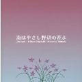 新井純 /恋はやさし野辺の花よ -新井純 林光ソングをうたう - [ADS-004]
