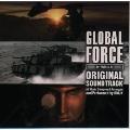 「グローバルフォース 新・戦闘国家」オリジナル・サウンドトラック